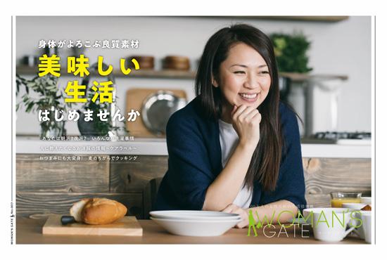 森永製菓様紙面1ページ