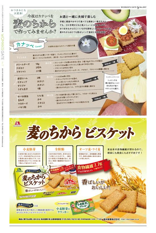 森永製菓様紙面4ページ