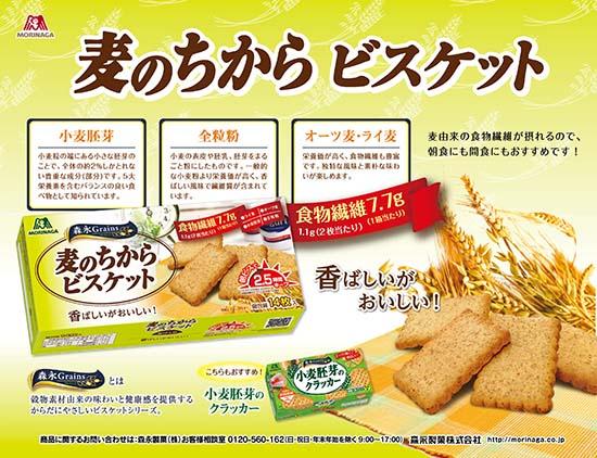 森永製菓様広告